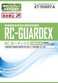 『RCガーデックス 防錆強化剤』 ※NETIS登録製品