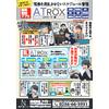 ATROX「スケジューラー編」.jpg