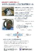タクティカル光ケーブル防水可搬リール 表紙画像