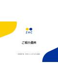 【資料】ZACシステム 表紙画像