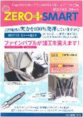 SIO導入プラン『ZERO+SMART』