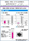 高精度・高摺動エポキシ樹脂複合材料「エポクラスター J101」 表紙画像