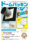 配管用 防水・気密簡素化部材 ドームパッキン