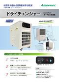ドライチェンジャー 業務用ポータブル除湿機【DAN-F060】製品カタログ