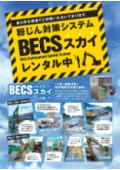 【レンタル中】粉じん対策システム『BECSスカイ』