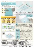 抗ウィルス・抗菌エアコンフィルター『ecowinフィルター』