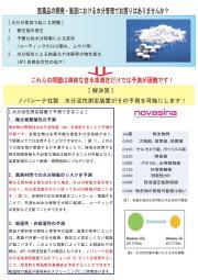【粉体や錠剤もOK】ノバシーナ社製『水分活性測定装置』 表紙画像