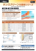 微粒子酸化チタン・微粒子酸化亜鉛分散液『T-NEXサンスクリーン分散体シリーズ』