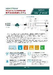 【SDGs×ものづくりIoT事例】地下水常時監視システム 製品カタログ 表紙画像