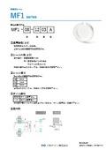 設計寸法表(MF1シリーズ)