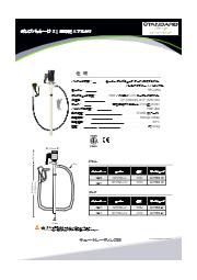 ポンプパッケージ3(濃縮酸&アルカリ用ドラムポンプ) 表紙画像