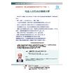[技術セミナー]社会人のための機械力学 表紙画像