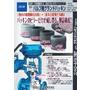 50_コントロールバルブ向けパッキン_日本ピラー工業.jpg