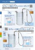 【ドラムポンプ(エア式)】セパレート型エアプレッシャーポンプ(APDSシリーズ)/バキュームポンプ(APDQSシリーズ) 表紙画像