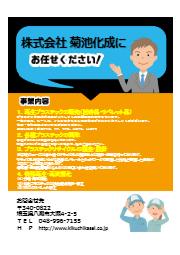 株式会社菊池化成 会社案内 表紙画像