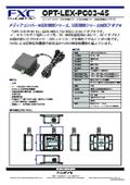 メディアコンバータLEX1000シリーズ / LEX3000シリーズ用高性能DCアダプタ「OPT-LEX-PC03-45」