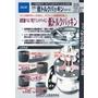 52_低トルクパッキンシリーズ_日本ピラー工業.jpg
