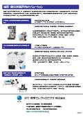 油圧重化学業界向けソリューション
