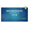 機能性電着表面処理剤『ハニブライト』Q&A集.jpg