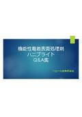 ◆無料進呈中◆機能性電着表面処理剤『ハニブライト』Q&A集