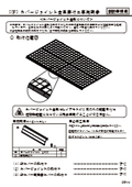 太陽光発電モジュール 軒カバー用『カバージョイント』据付工事説明書