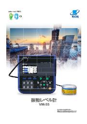 【騒音/振動測定器のレンタル】振動レベル計『VM-55』 表紙画像