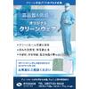 高画質_1908_ryoshin_clean-wear_fix_ol.jpg