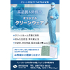 高画質_1908_ryoshin_clean-wear_fix_ol.jpg