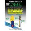 ●【安全靴用抗菌インソール】「ご安全に」.jpg