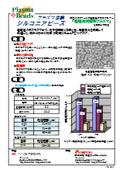 【資料】プラズマ溶融ジルコニアビーズ 表紙画像