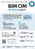 【BIM/CIMオンデマンドセミナー案内】「BIM/CIM」と「ICT活用工事」の違いとは?