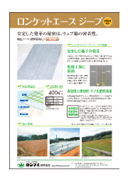 【カタログ】盛土用植生シート『ロンケットエースジープ』 表紙画像