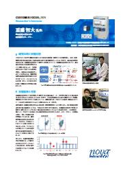 【ユーザーレポート】不死化巨核球細胞株の高密度培養へのアプローチ(株式会社メガカリオン 先生) 表紙画像