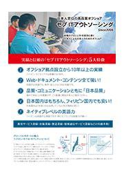 日本人窓口の高品質オフショア「セブITアウトソーシング」サービスカタログ 表紙画像