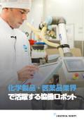 導入事例付き資料『化学製品・医薬品業界で活躍する協働ロボット』