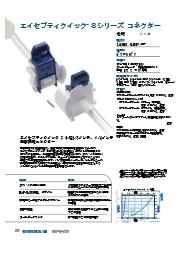 無菌接続継手(ジョイント・カップリング)エイセプティクイックAseptiquik S, G, C, DC, X, STC, L 表紙画像