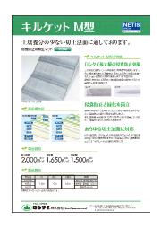 侵食防止用植生マット『キルケットM型』 表紙画像