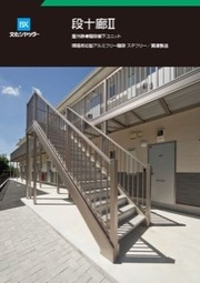 屋外鉄骨階段廊下ユニット『段十廊II』 表紙画像