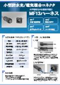 小型防水光/電気複合コネクタ『MF13ハーネス』 表紙画像