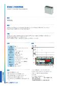変流器二次開放感知器『KYS-01』
