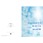 成形機用洗浄剤『ゲル・クリーン+』カタログ 表紙画像
