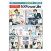 [NXPowerLite]マンガでわかる「今あるファイルサーバーを増設せずに効率活用」 表紙画像