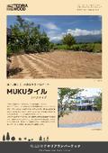 季節を彩る木製タイル<MUKUタイル>【高耐久な自然素材!】