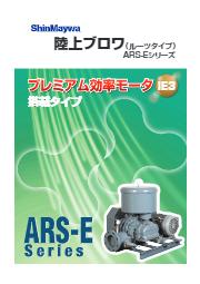 水処理機器 陸上ブロワ(ルーツタイプ) ARS-Eシリーズ プレミアム効率モータ IE3 搭載タイプ 表紙画像