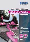 ICE-ラッシングシステム