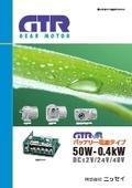 ギアモータ バッテリー電源タイプ 50w~0.4kW(12V,24V,48V)