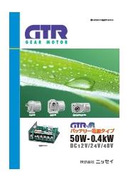 ギアモータ バッテリー電源タイプ 50w~0.4kW(12V,24V,48V) 表紙画像