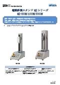 縦型電動計測スタンド MX-500N