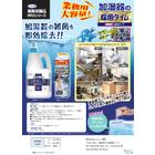 加湿器の除菌剤『除菌タイム』 表紙画像