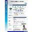 株式会社パル技研 技術ロードマップ 表紙画像